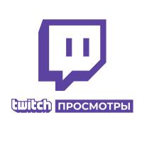 500 просмотров на Твич канал