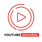 Дизлайки на стрим или видео