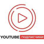 Подписчики на канал Youtube(Гарантия 30 дней)